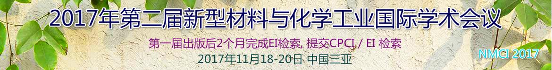 第二届新型材料与化学工业国际学术会议
