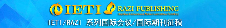 香港国际技术协会