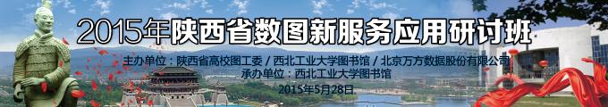 5.28陕西省数图研讨班
